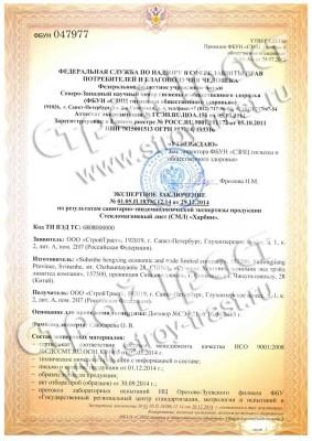 Стекломагниевый лист СМЛ Харбин - Сертификаты и лицензии