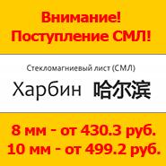 Внимание! Приход стекломагниевого листа Харбин в СПб!