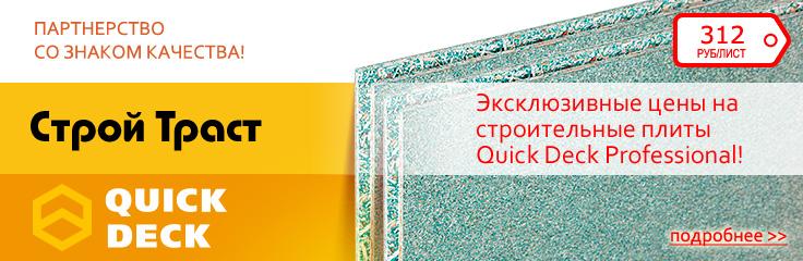 Эксклюзивные цены на строительные панели Quick Deck Professional