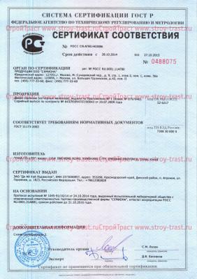 Металлическая дверь СтройГост 5-1 металл-металл Сертификат