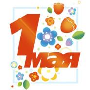 Компания СтройТраст поздравляет Вас с 1 мая!
