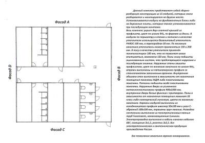 Мобильный модуль раздевалки для спортивной команды из 15 блоков