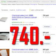 Максимально выгодные розничные цены на СМЛ в СПб — в СтройТраст!