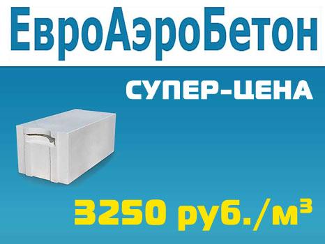 Супер-цена на газобетон ЕвроАэроБетон 3250 руб за куб!