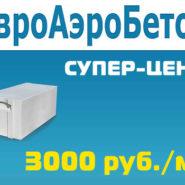 Еще более супер-цена на газобетон — 3000 руб за куб!