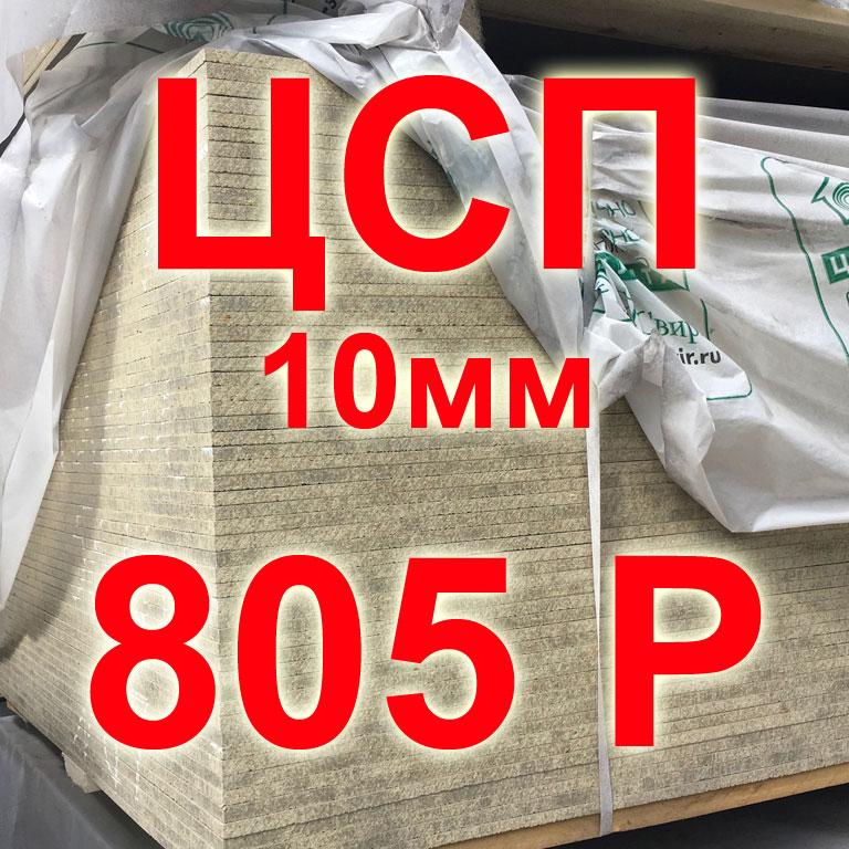 Выгодное июльское предложение на цементно-стружечную плиту