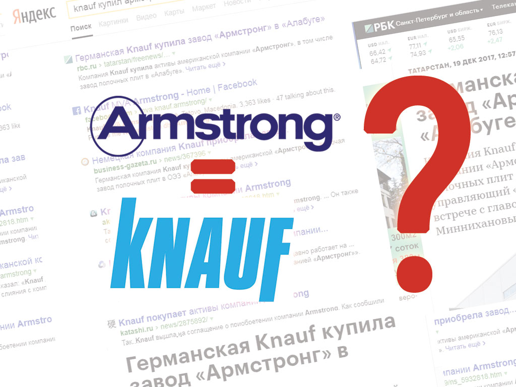 Покупка бренда Armstrong компанией Knauf — Что станет с самыми популярными подвесными потолками?!