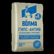 Штукатурка гипсовая Волма Гипс-Актив (серый) 30 кг