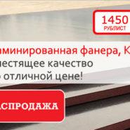 Распродажа ламинированной фанеры пр-ва КНР и СМЛ!
