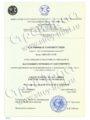 СМЛ Харбин - лицензии и сертификаты