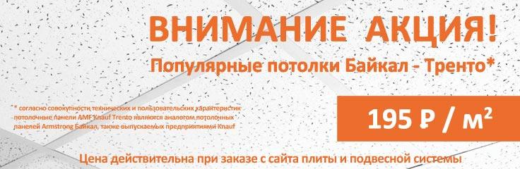 Потолки AMF Trento (Байкал) по цене 195 руб за м. кв.