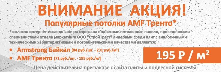 Потолки AMF Trento по цене 195 руб за м. кв.