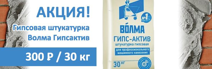 Акция! Штукатурка Волма Гипсактив 30кг — 300 руб
