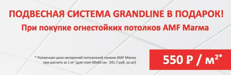 Подвесная система GrandLine в подарок при покупке AMF Magma — 550 руб за м.кв.!