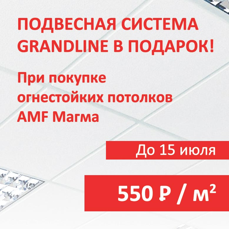Уникальная возможность выгодно купить комплект негорючих потолков AMF Knauf!