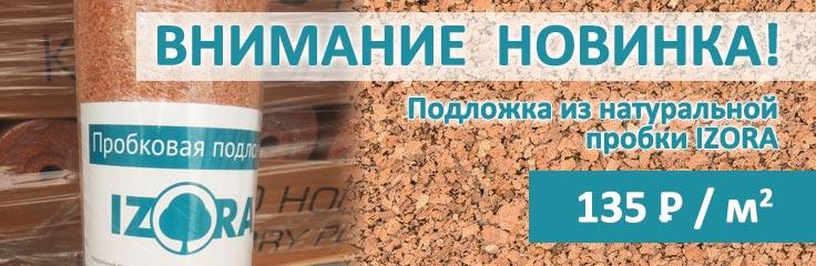 Новинка — Пробковая подложка IZORA 135 руб за м.кв.