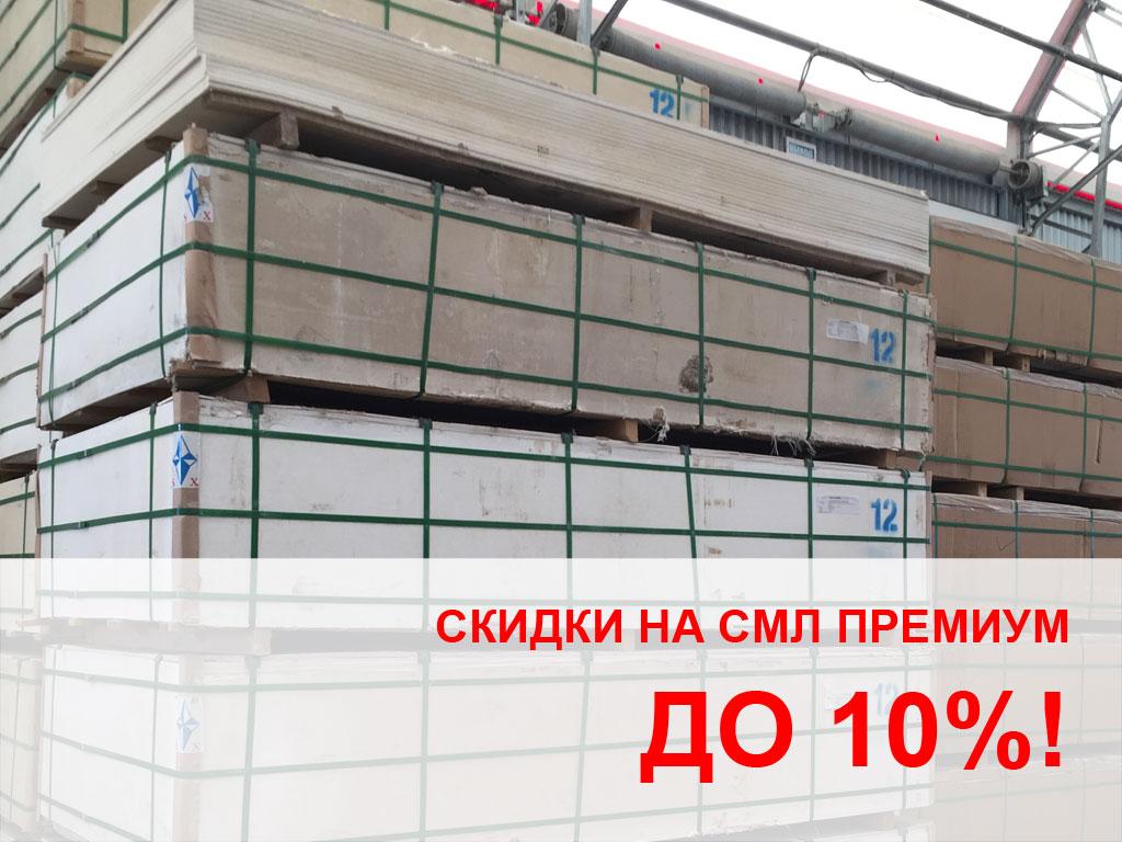 Внимание! Распродажа СМЛ Премиум — скидки до 10%