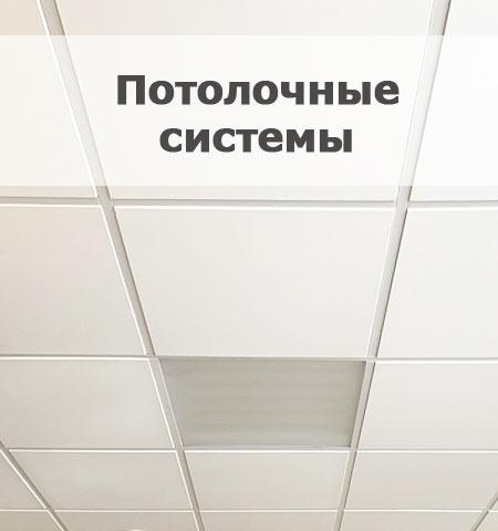 Подвесные потолки и потолочные системы