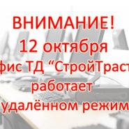 Внимание! 12 октября 2021 офис компании ТД «СтройТраст» работает в удалённом режиме!